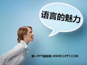 《语言的魅力》PPT下载