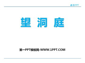 《望洞庭》PPT下载