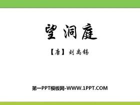 《望洞庭》PPT教学课件