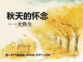 《秋天的怀念》PPT教学课件