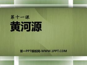 《黄河源》PPT课件