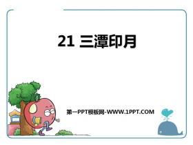 《三潭印月》PPT下载