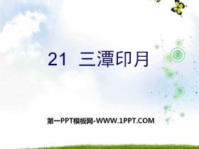 《三潭印月》PPT课件下载