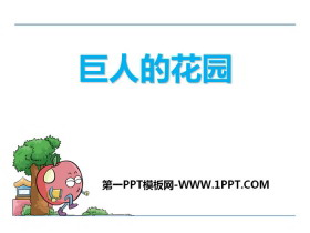 《巨人的花园》PPT下载