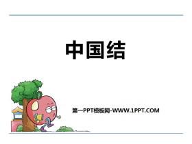 《中国结》PPT