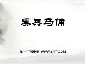 《秦兵马俑》PPT