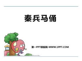《秦兵马俑》PPT下载