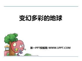 《变幻多彩的地球》PPT