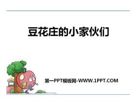 《豆花庄的小家伙们》PPT