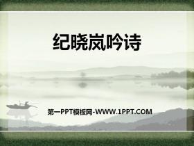 《纪晓岚吟诗》PPT