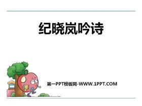 《纪晓岚吟诗》PPT课件