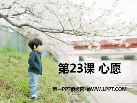 《心愿》PPT下载