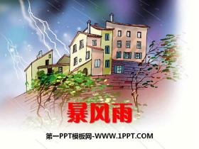 《暴风雨》PPT