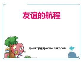 《友谊的航程》PPT下载