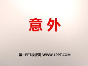 《意外》PPT课件