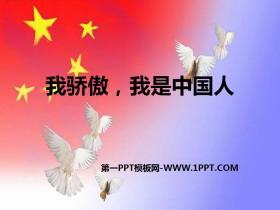 《我骄傲,我是中国人》PPT