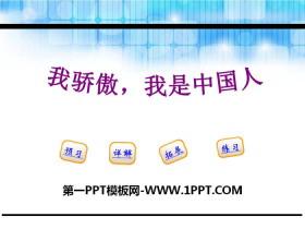 《我骄傲,我是中国人》PPT课件