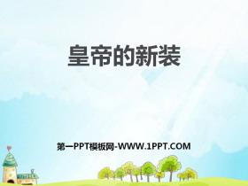《皇帝的新装》PPT免费下载