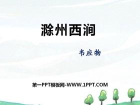 《滁州西涧》PPTtt娱乐官网平台