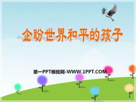 《企盼世界和平的孩子》PPT