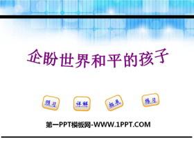 《企盼世界和平的孩子》PPTtt娱乐官网平台