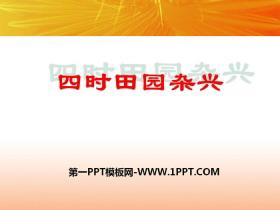 《四时田园杂兴》PPTtt娱乐官网平台