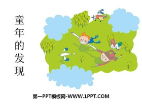 《童年的发现》PPT