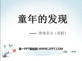 《童年的发现》PPT课件下载
