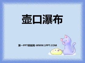 《壶口瀑布》PPT课件下载