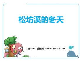 《松坊溪的冬天》PPT课件下载