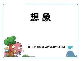 《想象》PPT课件