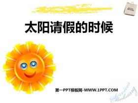 《太阳请假的时候》PPT课件