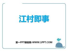 《江村即事》PPT