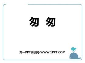 《匆匆》PPT教学课件