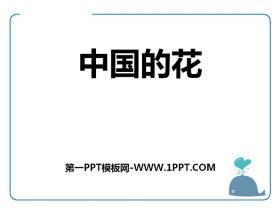 《中国的花》PPT课件