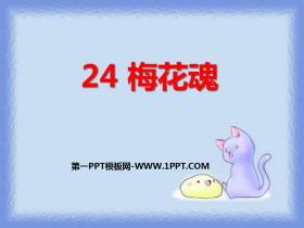 《梅花魂》PPT下载