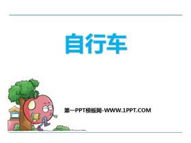 《自行车》PPT课件