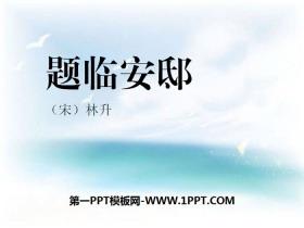 《题临安邸》PPT下载