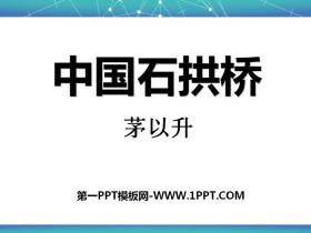 《中国石拱桥》PPTtt娱乐官网平台