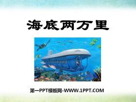 《海底两万里》PPT课件