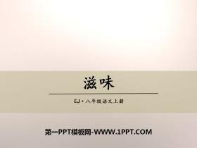 《滋味》PPT