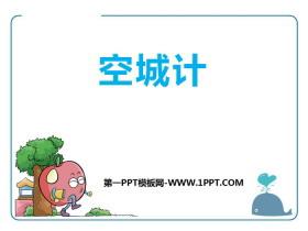 《空城计》PPTtt娱乐官网平台