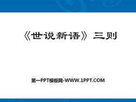 《世�f新�Z三�t》PPT