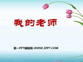《我的老师》PPT课件下载