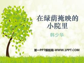 《在绿荫掩映的小院里》PPT课件