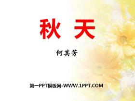 《秋天》PPTtt娱乐官网平台