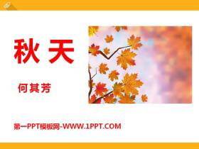 《秋天》PPT教学课件