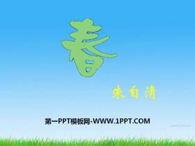《春》PPT免费课件