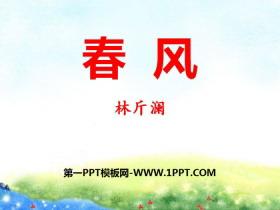《春风》PPT