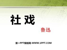《社戏》PPT免费教学